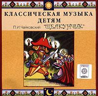 Zakazat.ru Классическая музыка детям. П. И. Чайковский. Щелкунчик