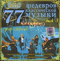 Еще 77 Шедевров классической музыки. Диск 3