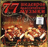 77 шедевров классической музыки. Диск 3 би смарт mp3 100 шедевров классической музыки