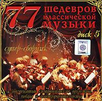 77 шедевров классической музыки. Диск 5 би смарт mp3 100 шедевров классической музыки