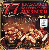 77 шедевров классической музыки. Диск 4