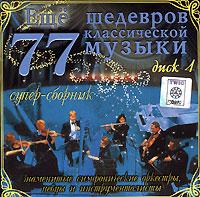 Еще 77 шедевров классической музыки. Диск 4
