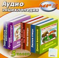 Zakazat.ru Аудиоэнциклопедия (mp3)