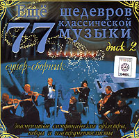 Еще 77 Шедевров Классической Музыки. Диск 2. Супер-сборник
