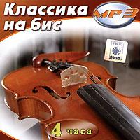 Zakazat.ru Классика на бис (mp3)