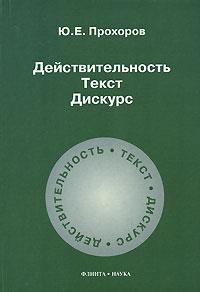 Ю. Е. Прохоров Действительность. Текст. Дискурс