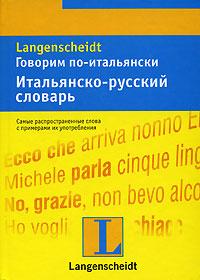 Б.Холли Говорим по-итальянски. Итальянско-русский словарь