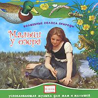 Zakazat.ru Волшебные голоса природы. Малыш у озера
