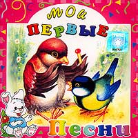 Zakazat.ru Мои первые песни