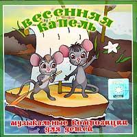 Zakazat.ru Весенняя капель. Музыкальные композиции для детей