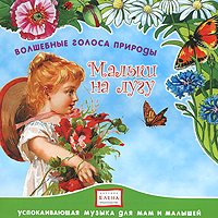 Zakazat.ru Волшебные голоса природы. Малыш на лугу