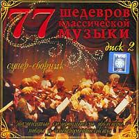 77 шедевров классической музыки. Диск 2