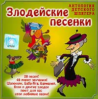 Zakazat.ru: Злодейские песенки
