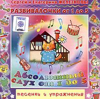 Забавные тексты детских песенок, яркая музыка русских композиторов, красочная аранжировка, выразительное пение детей вызовут большой интерес у малышей.Несложные мелодии и наличие варианта