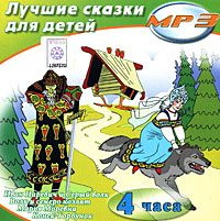 Лучшие сказки для детей (аудиокнига MP3)