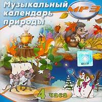 Zakazat.ru Музыкальный календарь природы (mp3)