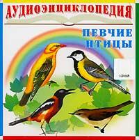 Zakazat.ru Аудиоэнциклопедия. Певчие птицы
