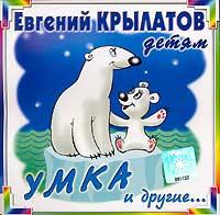 Евгений Крылатов. Умка и другие...