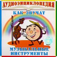 Юрий Гальцев Аудиоэнциклопедия. Как звучат музыкальные инструменты музыкальные диски твик аудиоэнциклопедия музыкальные инструменты