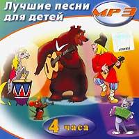 Лучшие песни для детей (mp3)