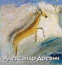 В. Стародубова Александр Древин