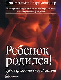 Ребенок родился! Чудо зарождения новой жизни. Ленарт Нильсон, Ларс Хамбергер