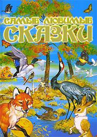 Самые любимые сказки азбукварик книга маленький мук самые любимые сказки