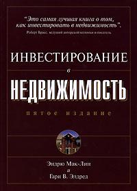 Эндрю Мак-Лин и Гари В. Элдред Инвестирование в недвижимость недвижимость в россии