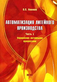 В. П. Новиков Автоматизация литейного производства. Часть 1. Управление литейными процессами оборудование литейных цехов