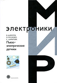 В. Шарапов, М. Мусиенко, Е. Шарапова Пьезоэлектрические датчики
