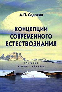 А. П. Садохин Концепции современного естествознания цена