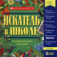Zakazat.ru Искатель в школе