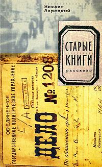 Михаил Зарецкий Старые книги