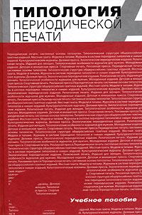 Типология периодической печати. под ред. М.В. Шкондина