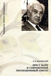 Эрнст Майр и современный эволюционный синтез. Э. И. Колчинский