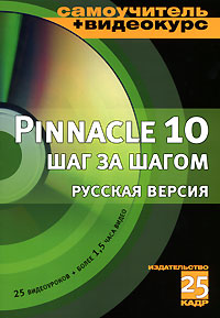 Pinnacle Studio 10 шаг за шагом (+ CD-ROM) eyes open 3 presentation plus dvd rom