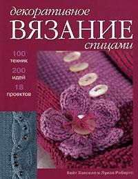 Кэйт Хакселл и Луиза Робертс Декоративное вязание спицами г г маринова вязание спицами