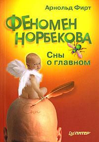 Феномен Норбекова