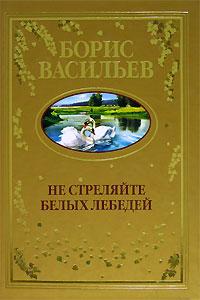 Не стреляйте белых лебедей книги издательство аст не стреляйте в белых лебедей