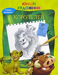 Король лев. Юлия Чарова,Ольга Медведская