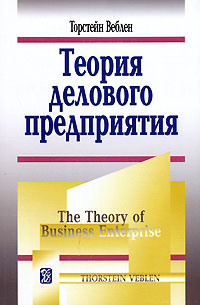 Теория делового предприятия