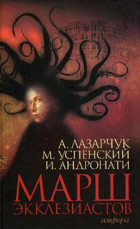 Марш экклезиастов. А. Лазарчук, М. Успенский, И. Андронати
