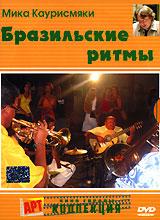 Бразильские ритмы таро афро бразильское