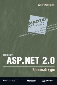 Дино Эспозито Microsoft ASP.NET 2.0. Базовый курс эспозито д эспозито ф разработка приложений для windows 8 на html5 и javascript