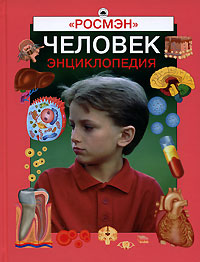 Человек. Энциклопедия