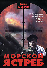 Иван Переверзев  (