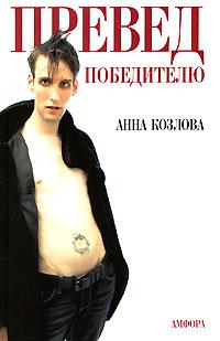 Анна Козлова Превед победителю