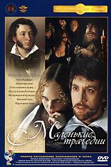 Маленькие трагедии. Серии 2-3 хочу билет на вро 2012