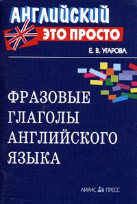 Е. В. Угарова Фразовые глаголы английского языка