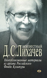 Неизвестный Д. С. Лихачев. Неопубликованные материалы из архива Российского Фонда Культуры